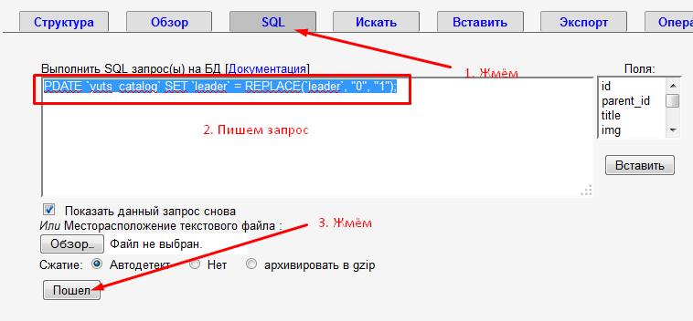 Массовая замена значений в базе данных mysql в phpmyadmin