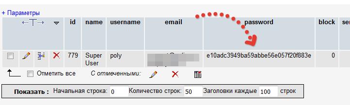 восстановление пароля joomla 3.3.6