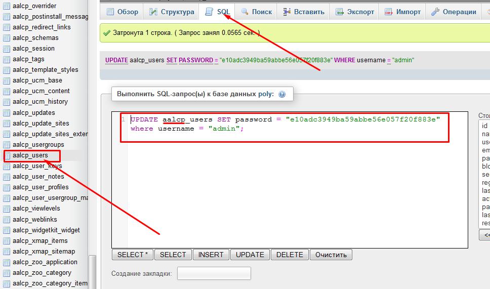 как восстановить пароль в админку joomla