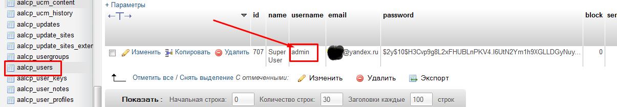 восстановить пароль joomla