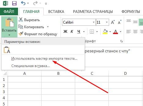 Как сделать вставку текста