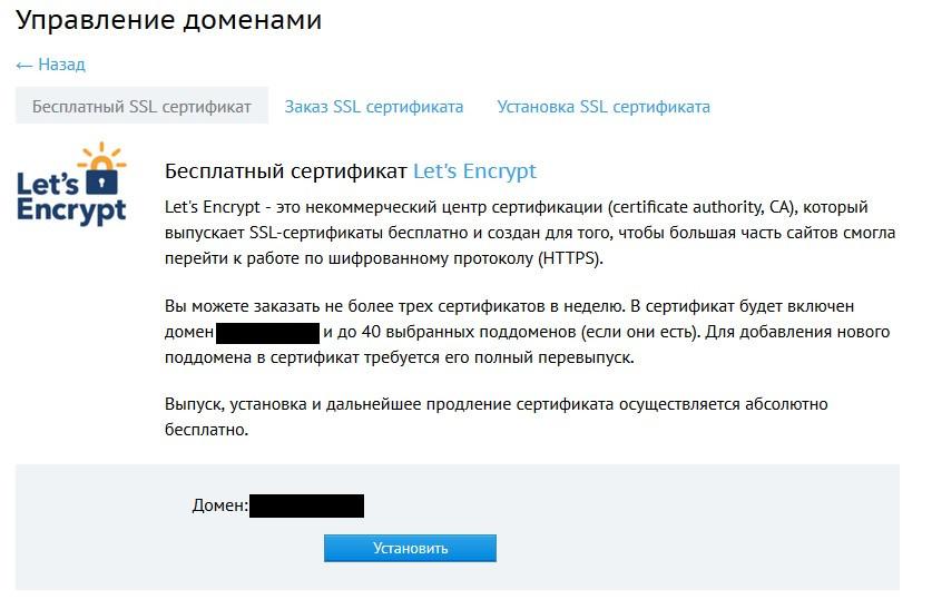 Let's Encrypt сертификат от бегет