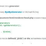 Как убрать или изменить мета тэг generator в Joomla 3.х?