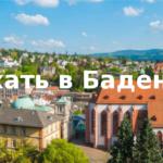 Как избежать Баден-Баден — рекомендации из 5 пунктов