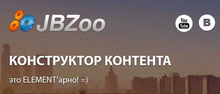 jbzooimage - перенос на https