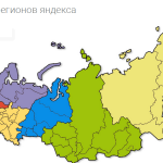 Список кодов регионов Яндекса от самого Яндекса