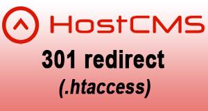 301 редирект для hostcms