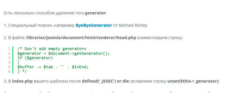 удалить meta tag generator в Joomla 3