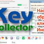 Как правильно настроить KeyCollektor и обрабатывать семантику для информационных запросов