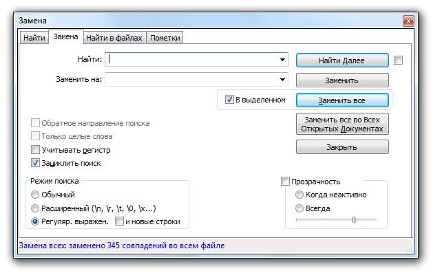 Регулярные выражения в Notepad++